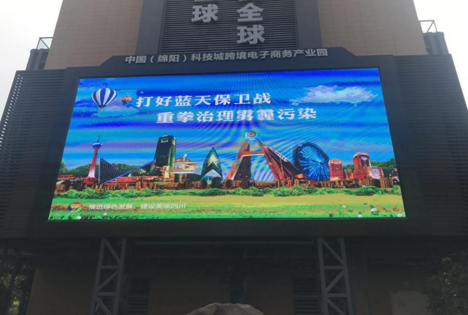 電商園LED屏宣傳.jpg